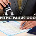 Регистрация ООО по временной прописке