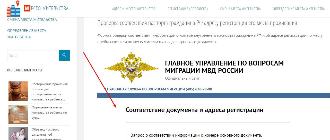 Регистрация граждан в алтайском крае кто может сделать временную регистрацию в воронеже