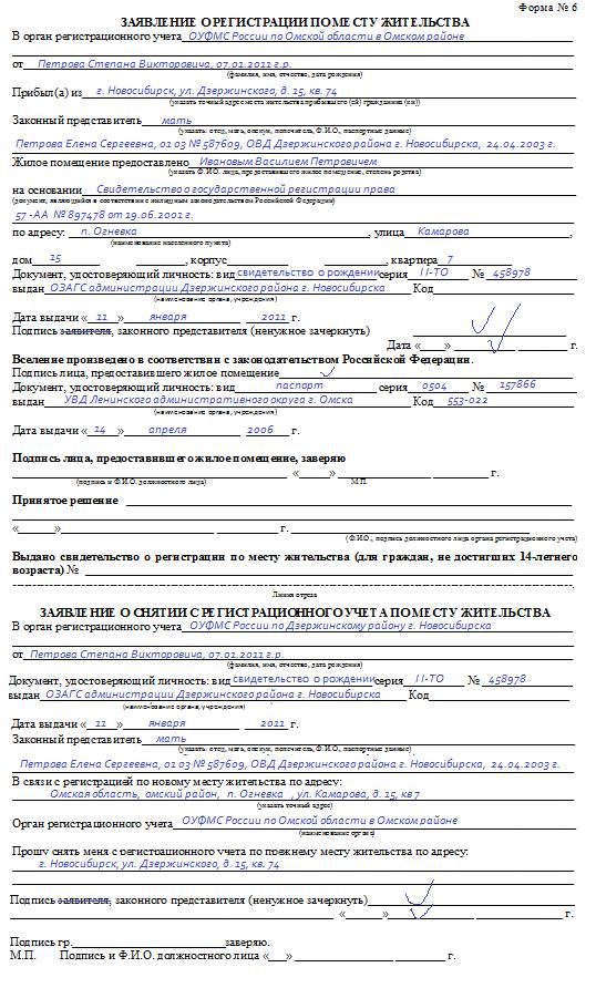законом заявление о регистрации по месту жительства образец скидка руб