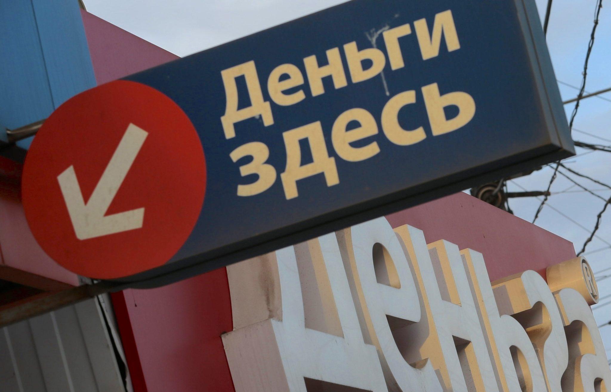 кредит без прописки города русфинанс кредит самара