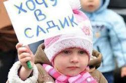 Отсутствие места в детском саду