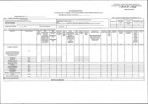 Платежный документ ЖКХ